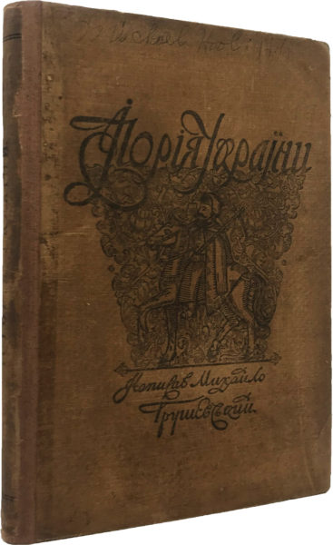 Грушевський М. Ілюстрована історія України, Вінніпер, Канада, [1919]