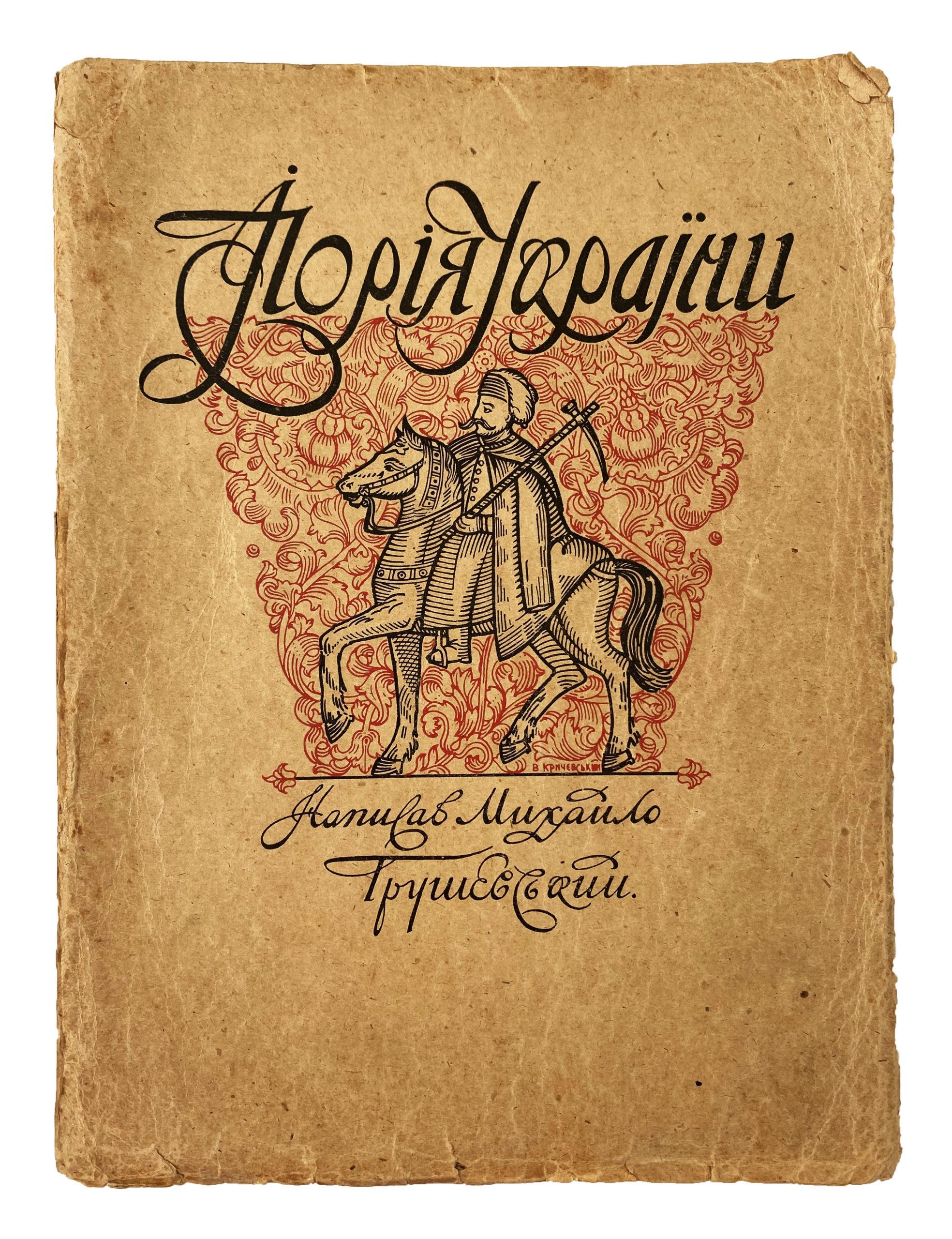 Грушевський М. Ілюстрована історія України, Київ — Львів, 1911.
