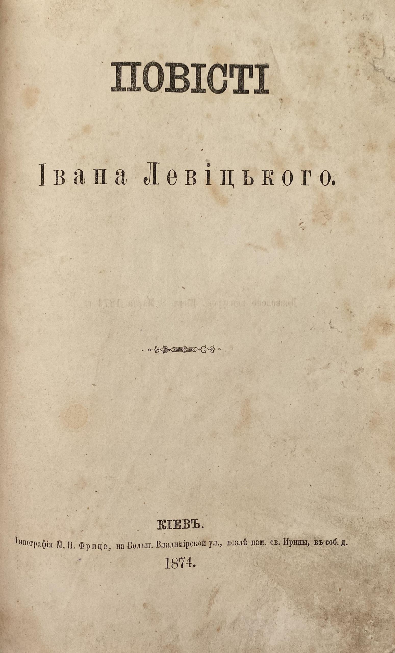 Левіцький І. Повісті Івана Левіцького, Киев, 1874.